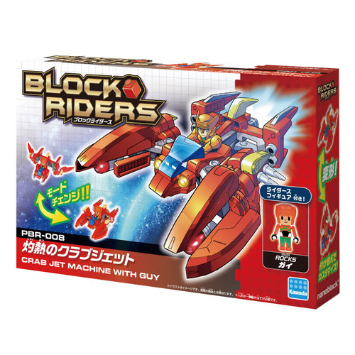 Kawada PBR-008 nanoblock Block Crab Jet Machine w/ Guy