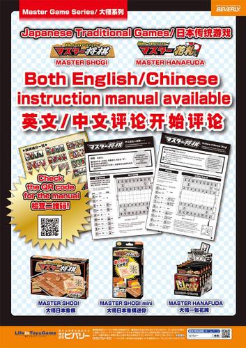Beverly 483977 Japanese Playing Cards (Hanafuda) Master