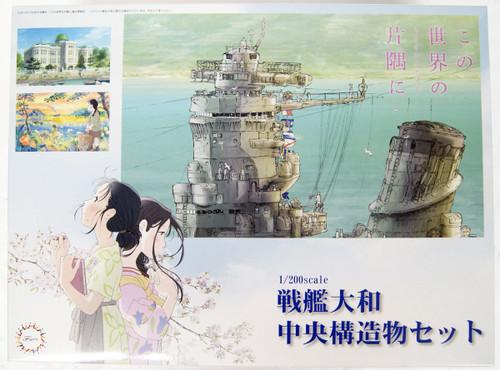 Fujimi 020433 Battleship Yamato Central Structure Set 1/200 Scale Kit