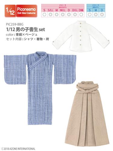Azone PIC259-BBG 1/12 Boy Shosei Set (Blue Stripe x Beige)