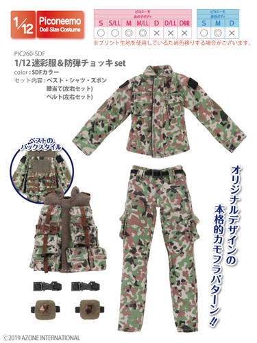 Azone PIC260-SDF 1/12 Piconeemo S Camouflaged Clothes & Bulletproof Jacket (SDF Color)