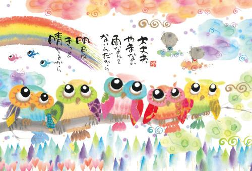 Beverly Jigsaw Puzzle 61-406 Miki Yuseki Tomorrow Will Be Sunny (1000 Pieces)