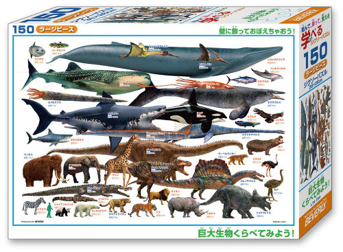 Beverly Jigsaw Puzzle L74-184 Comparing Large Animals (150 L-Pieces)