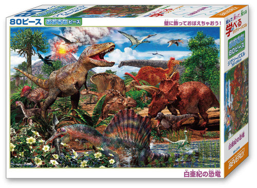 Beverly Jigsaw Puzzle 80-016 Dinosaurs of the Cretaceous (80 L-Pieces)