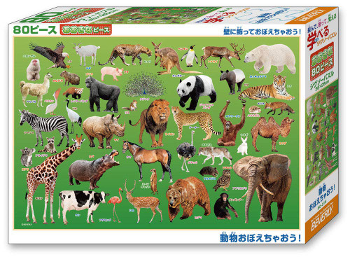 Beverly Jigsaw Puzzle 80-015 Zoo Animals (80 L-Pieces)
