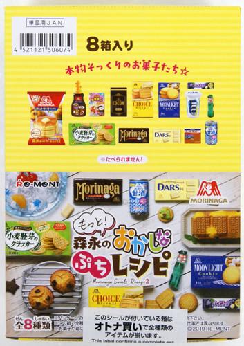 Re-ment Motto! Morinaga's Sweet Petit Recipe 1 BOX 8 Pcs Set