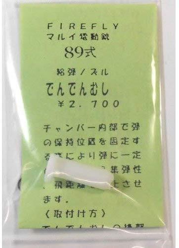 Firefly Dendenmushi Bullet Feeding Nozzle for Tokyo Marui Type 89