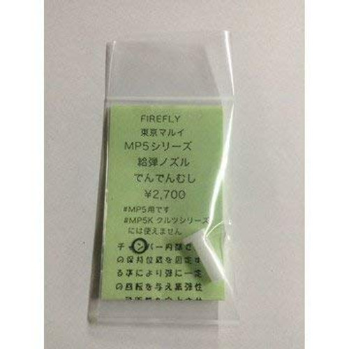 Firefly Dendenmushi Bullet Feeding Nozzle for Tokyo Marui MP5