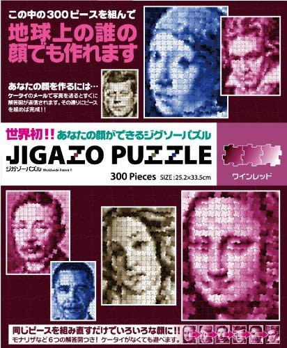 Tenyo Japan Jigsaw Puzzle TJ-300-413 Wine Red Self-Portrait Puzzle (300 Pieces)