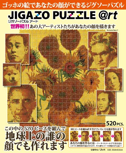 Tenyo Japan Jigsaw Puzzle TJ-520-614 Sunflower Self-Portrait Puzzle (520 Pieces)