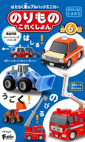 F-toys Vehicle Collection Vol. 9 1 BOX 10 Pcs Set