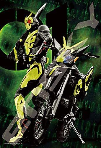 Ensky Jigsaw Puzzle 300-1573 Kamen Rider Series Beginning of the New Era (300 Pieces)