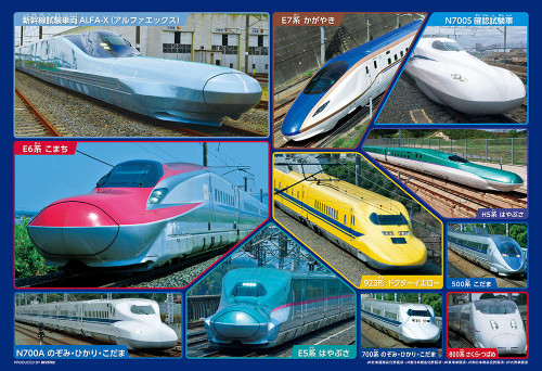 Beverly Jigsaw Puzzle 80-023 Let's Memorize the Shinkansen (80 L-Pieces)