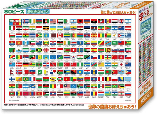 Beverly Jigsaw Puzzle 80-025 Let's Memorize the Flag of the World (80 L-Pieces)