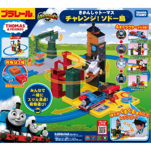 Takara Tomy Pla-rail Plarail Thomas & Friends Charange! Sodor Island (977735)