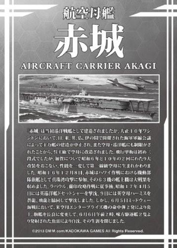 Aoshima 82140 Kantai Collection 06 Aircraft Carrier AKAGI 1/700 Scale Kit