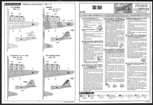 Fujimi 1/144 No.15 WWII Nakajima G10N Fugaku