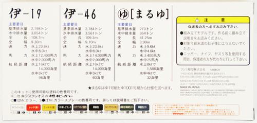 Fujimi TOKU SP40 Japanese submarine I-19/I-46 & Maru-yu 1/700 Scale Kit