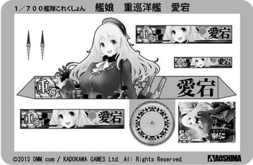 Aoshima 09949 Kantai Collection 02 Heavy Cruiser ATAGO 1/700 Scale Kit