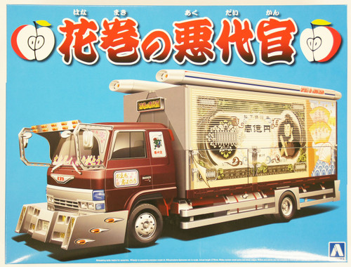 Aoshima 11980 Japanese Decoration Truck Hanamaki no Akudaikan 1/32 scale kit