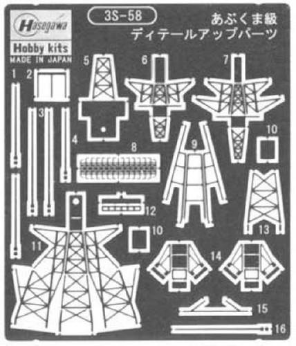 Hasegawa 3S-58 Photo Etched Parts for JMSDF DE Abukuma Class Ship 1/700 Scale