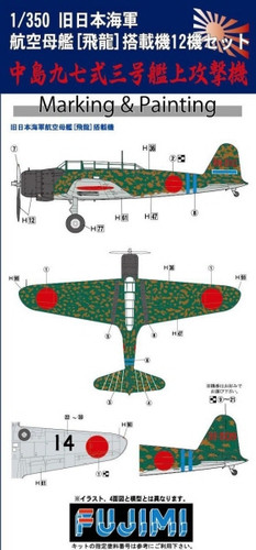 Fujimi 114545 Grade Up Parts #043 Nakajima B5N2 (KATE) for IJN Aircraft Carrier Hiryu (12 planes) 1/350 Scale