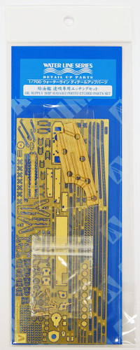 Aoshima Waterline 12130 Oil Supply Ship Hayasui Photo Etched Parts Set 1/700
