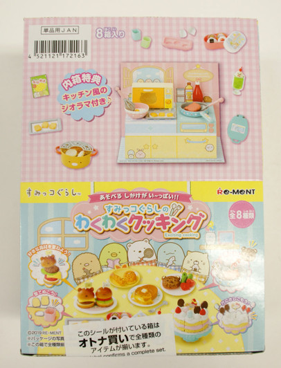 Complete Re-ment 172163 Sumikko Gurashi Exciting Cooking 1 BOX 8pcs