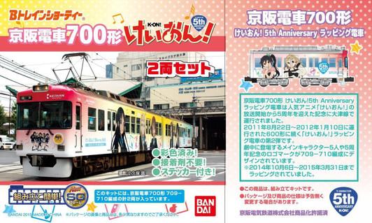 FROM JAPAN B Train Shorty Keihan 700 Gata Standard Color Plastic Model BANDAI