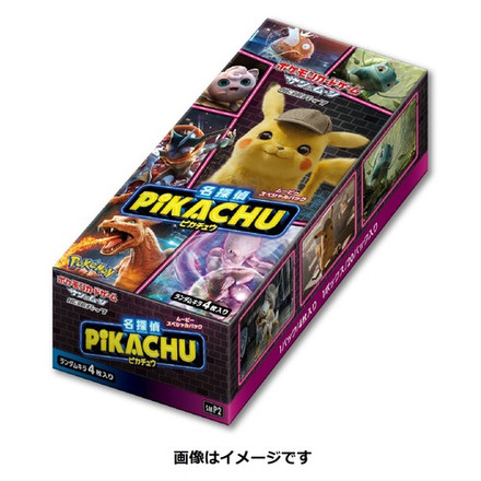 Solve the Mysteries of Rhyme City with the Great Detective Pikachu TCG!
