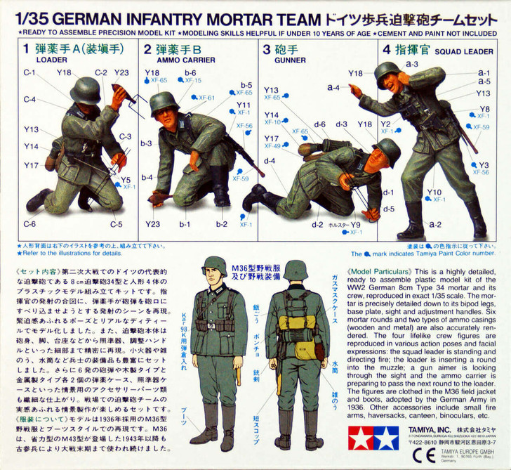 Tamiya 35193 1//35 German Infantry Mortor Team figure set