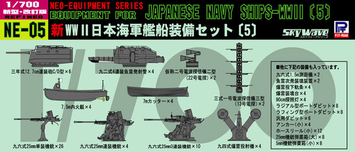 Neu PIT-ROAD NE07-1//700 Neo Equipment parts for IJN Ships VII