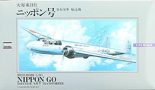 Arii 320099 Japanese Mitsubishi KAMIKAZE 1//72 scale kit Microace