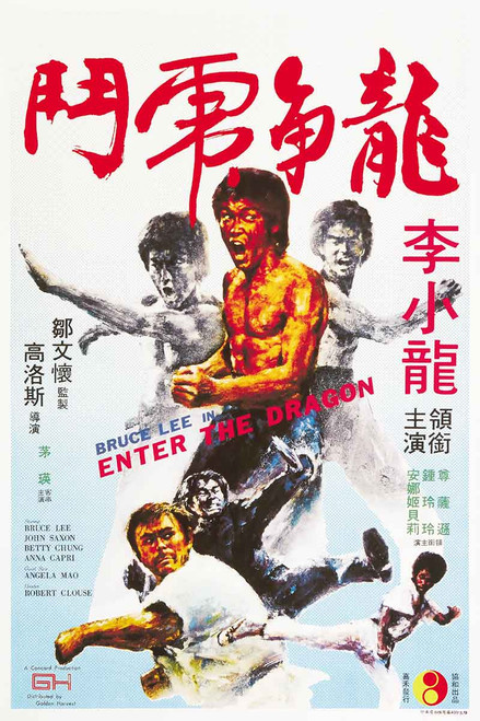 Bruce Lee Enter the Dragon Movie Poster.