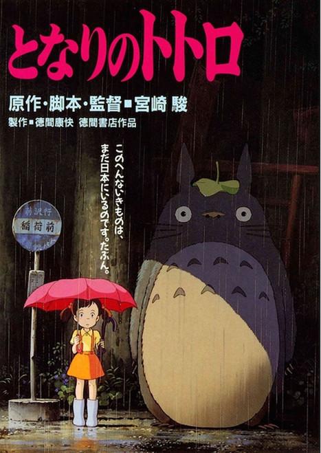 My Neighbor Totoro Poster.