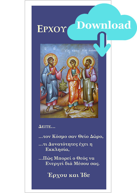 Come and See: Gather My People to My Home (Greek) Pamphlet - PDF