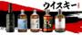 Japanese Virtual Whisky Tasting