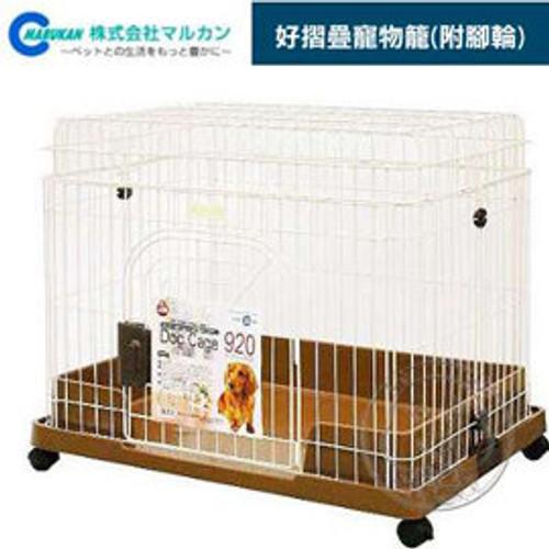Marukan Dog Cage (Doggukeji 920)
