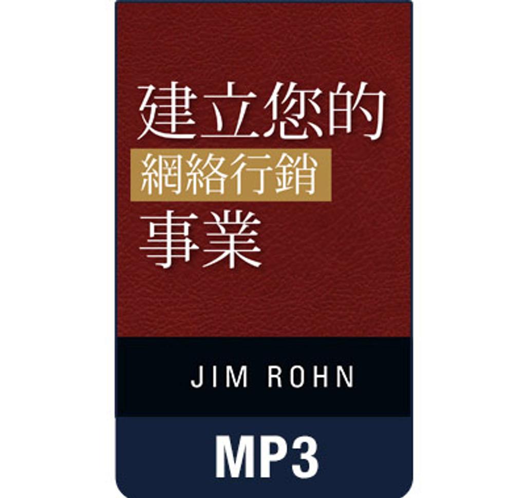 建立您的網絡行銷事業 Audio MP3 by Jim Rohn (Mandarin Chinese edition of Building Your Network Marketing)