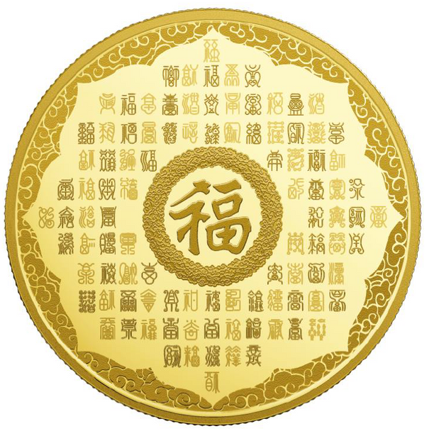 2019 $30 FINE SILVER COIN A HUNDRED BLESSINGS OF GOOD FORTUNE