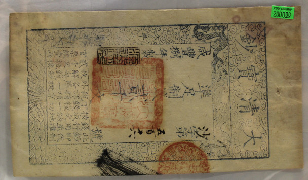CHINA CHING DYNASTY 2000 CASH NOTE - 1858