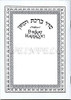 Birkat Hamazon - Benching and Some Zemiros - Hebrew and English - Fully Transliterated and Translated