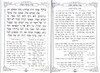 Zemiros Shabbos Benching And Zemiros Hebrew With Plain White Shiney Cover (Blank Cover) 80 Pages