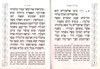 Megillat Esther Book (Meshulav) - S75