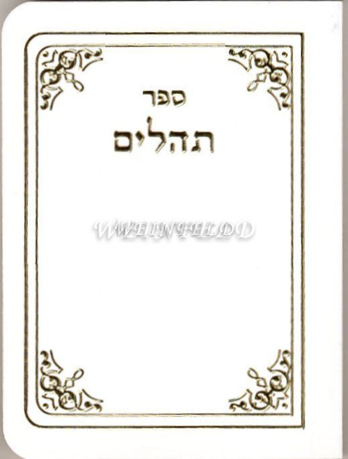 Tehilim and Mincha Maariv Nusach Meshulav Ashkenaz, Sefard & Sefaradi in one book. White cover with silver  border.