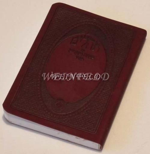 Tehillim With Mincha Maariv - Pocket Size SEFARD Maroon Soft Leatherette Hebrew Tehillim w/ mincha - maariv