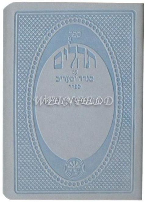 Tehillim With Mincha Maariv - Pocket Size SEFARD Light Blue  Soft Leatherette Hebrew Tehillim w/ mincha - maariv