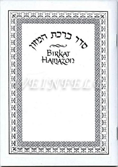 Birkat Hamazon - Benching and Some Zemiros - Hebrew and English - Fully Transliterated and Translated