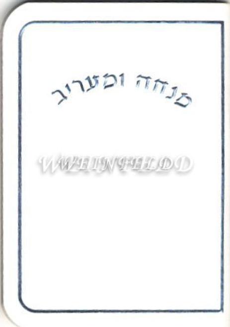 Mincha Maariv Pocket Size - Nice bigger print - White Shiny Cover with Silver Border