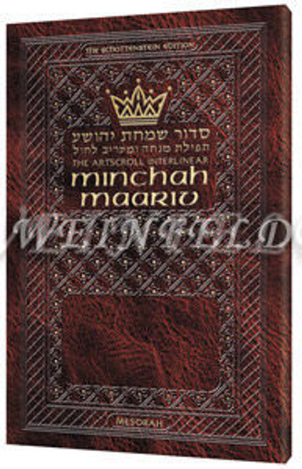 Artscroll The Schottenstein Edition Interlinear (Hebrew - English) Minchah / Maariv - Leatherette Cover